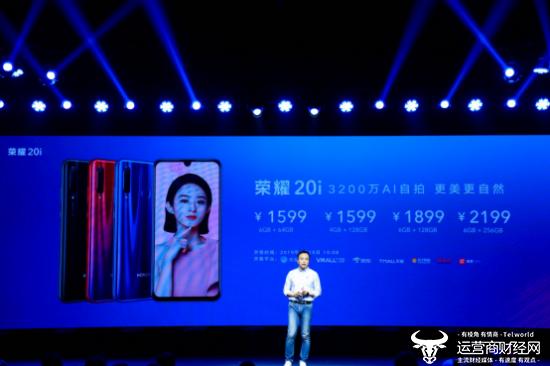 3200万AI自拍神器荣耀20i正式发布 AAPE特别版限量发售