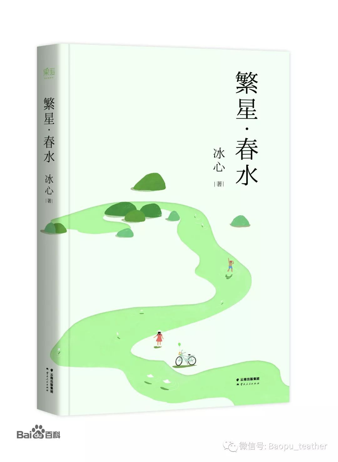 冰心诗集《繁星》(136-140)
