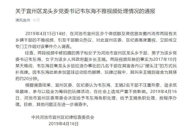 """""""乡党委书记赌博还让女副乡长按脚"""" 广西纪委回应"""