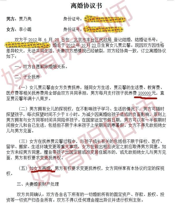 李小璐方就网曝离婚书辟谣:假的 我们一定会追责