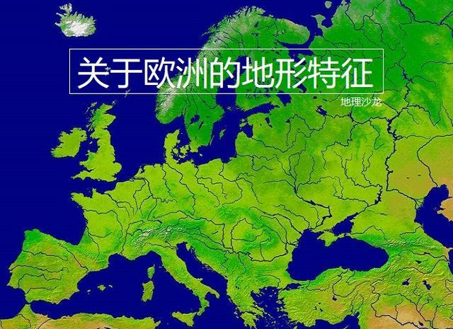欧洲地形特征:以平原地形为主,海拔最低的大洲,海岸线曲折漫长_世界