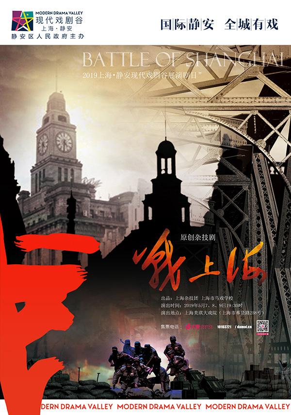 上海打造首部红色主题杂技剧,《战上海》展现解放上海历史