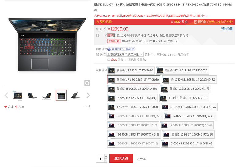 xp镜像怎么安装u盘,双响炮!英特尔九代酷睿和英伟达GTX登录京东,超强配置值得期待