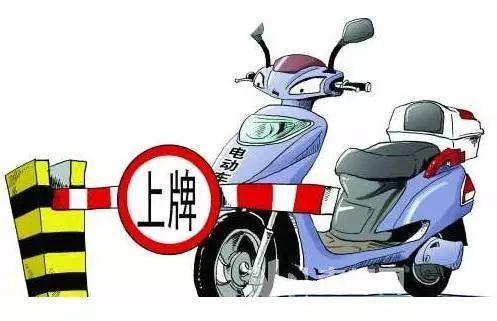 合肥电动车上牌点公布 怎么上牌 家里旧车还能骑吗 赶紧看