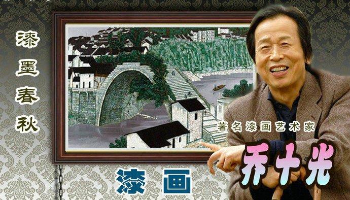 <b>漆墨春秋 -- 中国画家乔十光漆画作品欣赏</b>