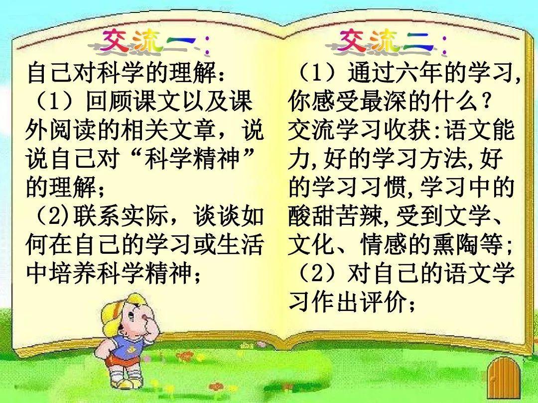 人教版小学六年级下册语文课本_瑞文网