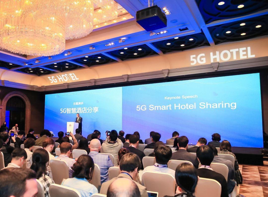 全球首个5G智慧酒店来啦!