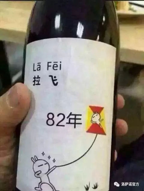 洛萨诺葡萄酒百科  现在还有82年的拉菲吗?