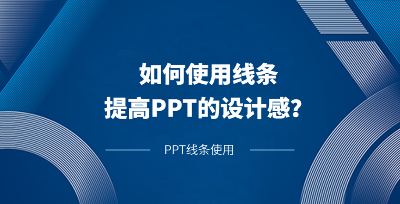 如何使用线条提高PPT的设计感