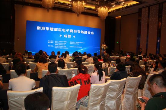投资兴业 共谋发展 南京市建邺区电子商务专场推介会(成都)成功召开