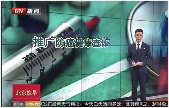 【678彩票新闻聚焦】BTV678彩票新闻:积极推广防癌健康查体