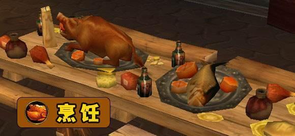 《魔兽世界》8.2测试服 新增加的大餐和盛宴图纸预览