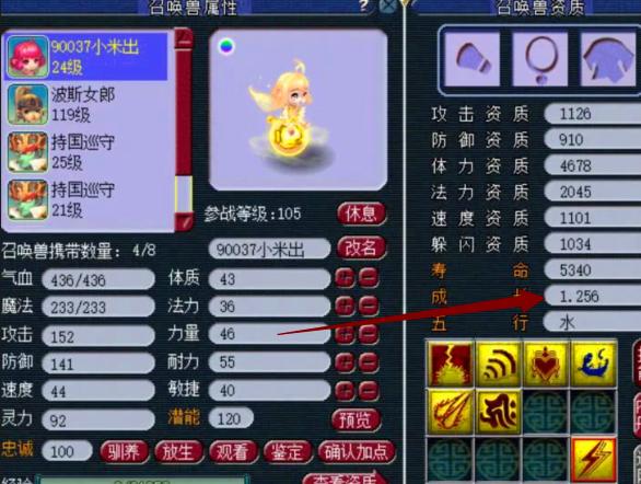 梦幻西游:这是什么神仙须弥法宠?资质爆炸不说,长得还好看!