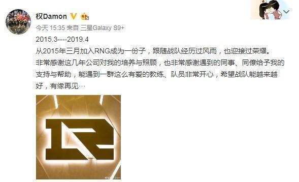 lol:rng战队经理宣布辞职,陪伴战队四年时间,如今终于成背锅侠