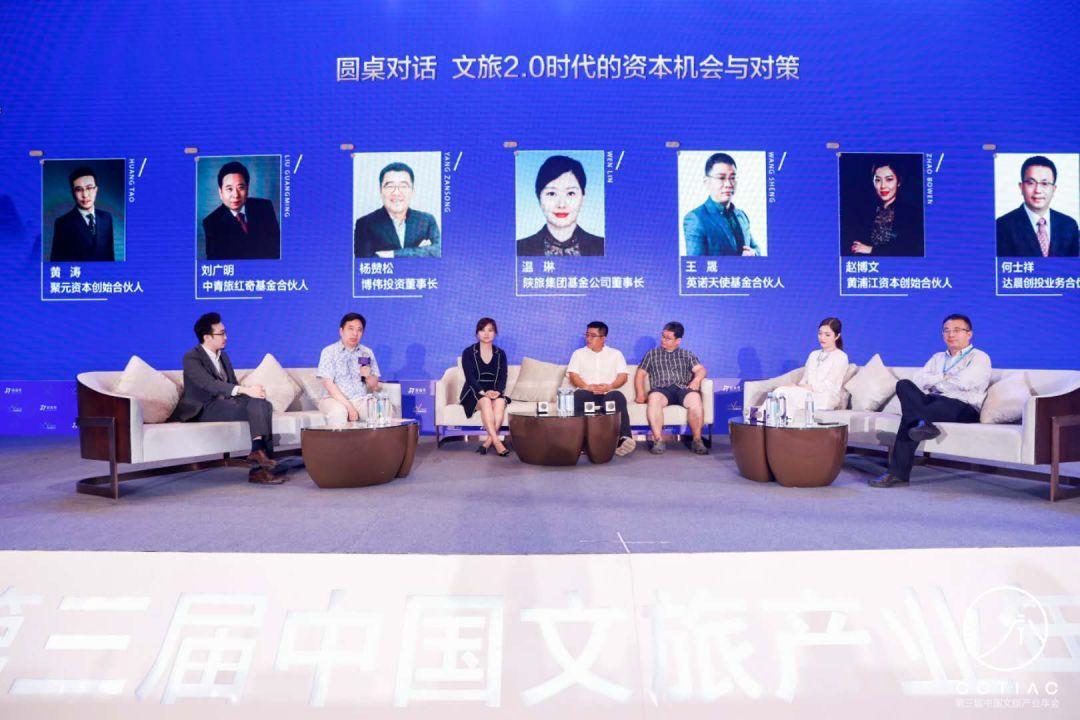 七位文旅投资人对话:文旅2.0时代投资机构重点关注什么?