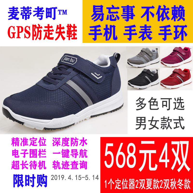山东敏达防走失鞋价低是物美价廉还是便宜无好货