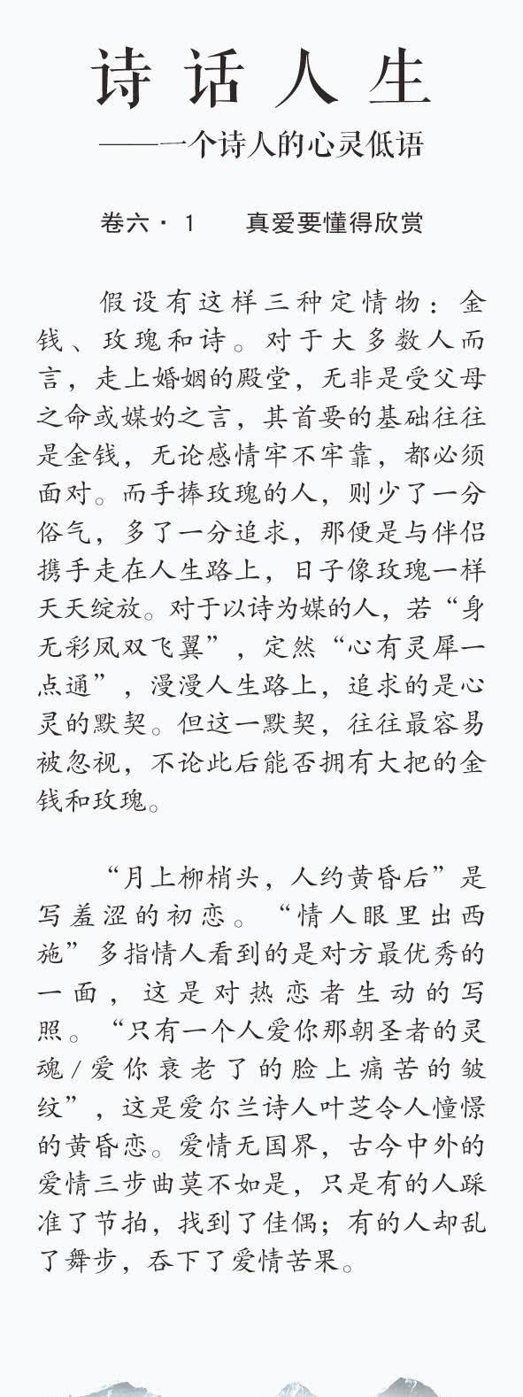 诗话人生连载(26)