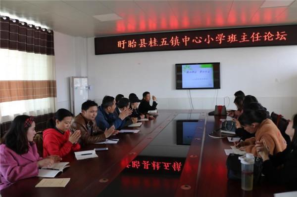 盱眙县桂五镇中心小学举行班主任工作专题论坛