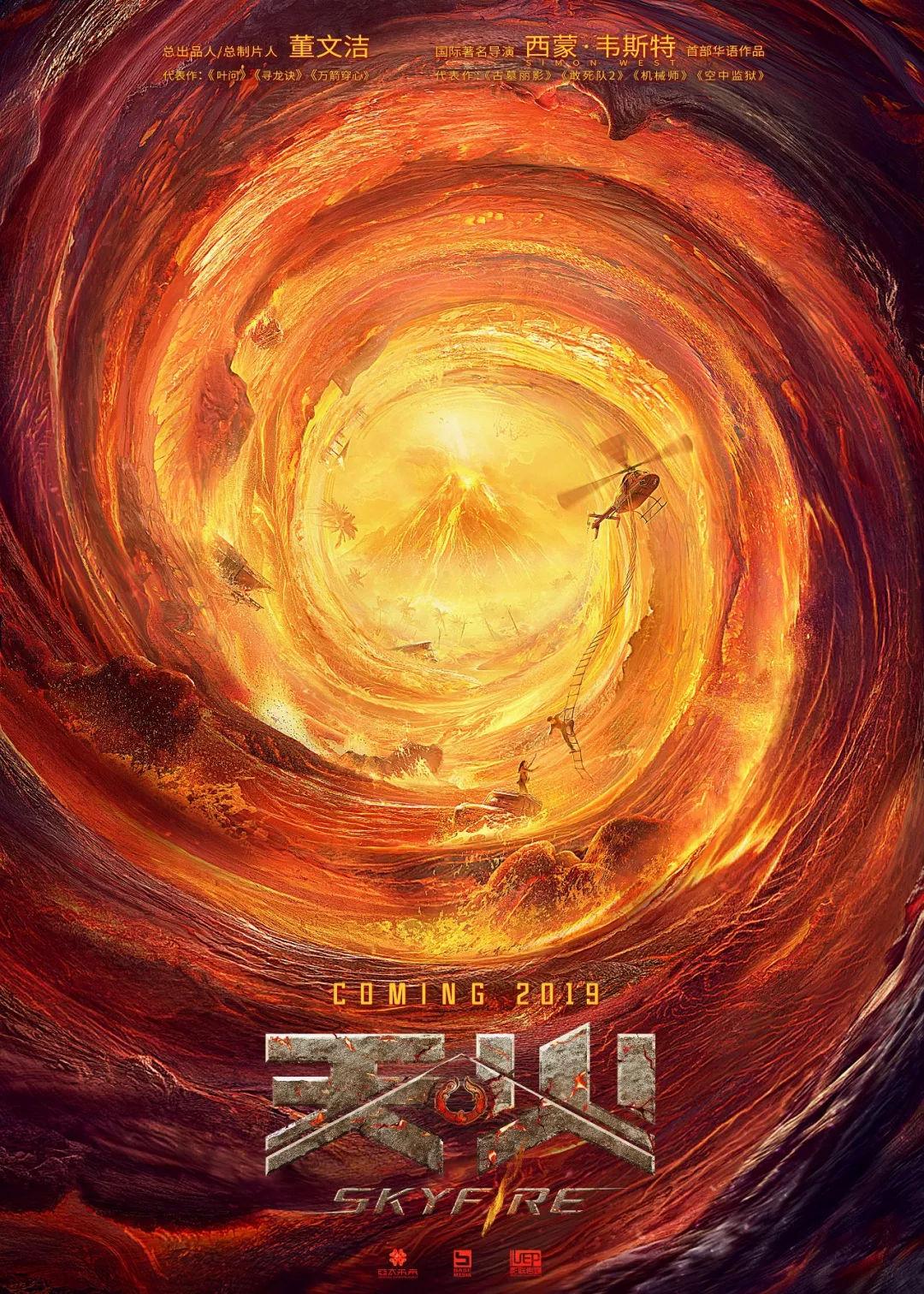 走近《天火》:要像《流浪地球》一样做类型片的探路者