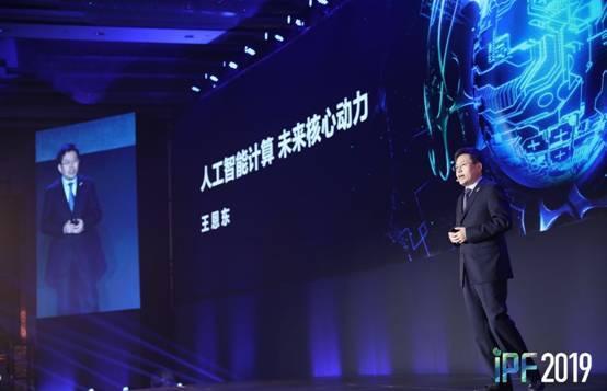 """IPF2019浪潮发布""""元脑""""持续引领人工智能计算"""