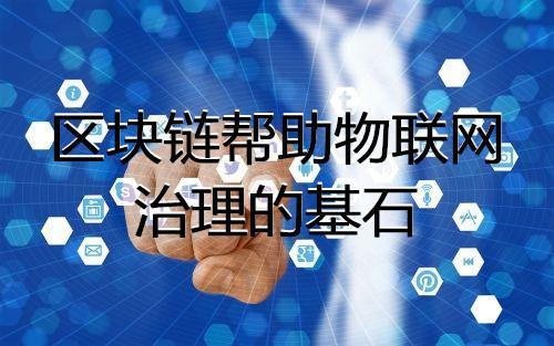 区块链帮助物联网治理的基石