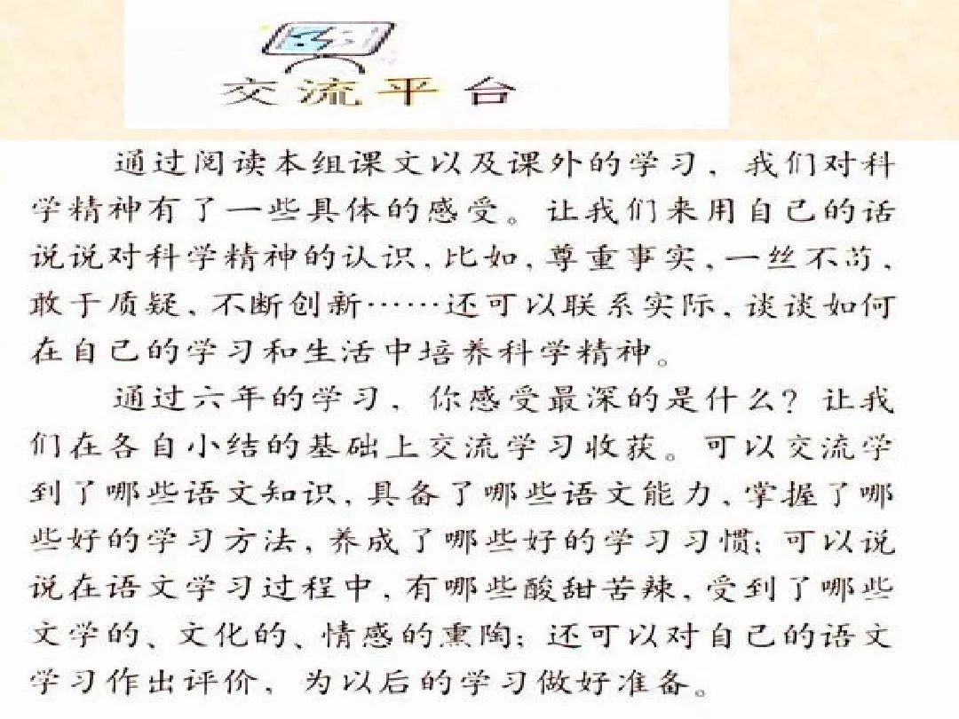 人教版六年级下册语文电子课本_六年级语文下册电子版_奥数网