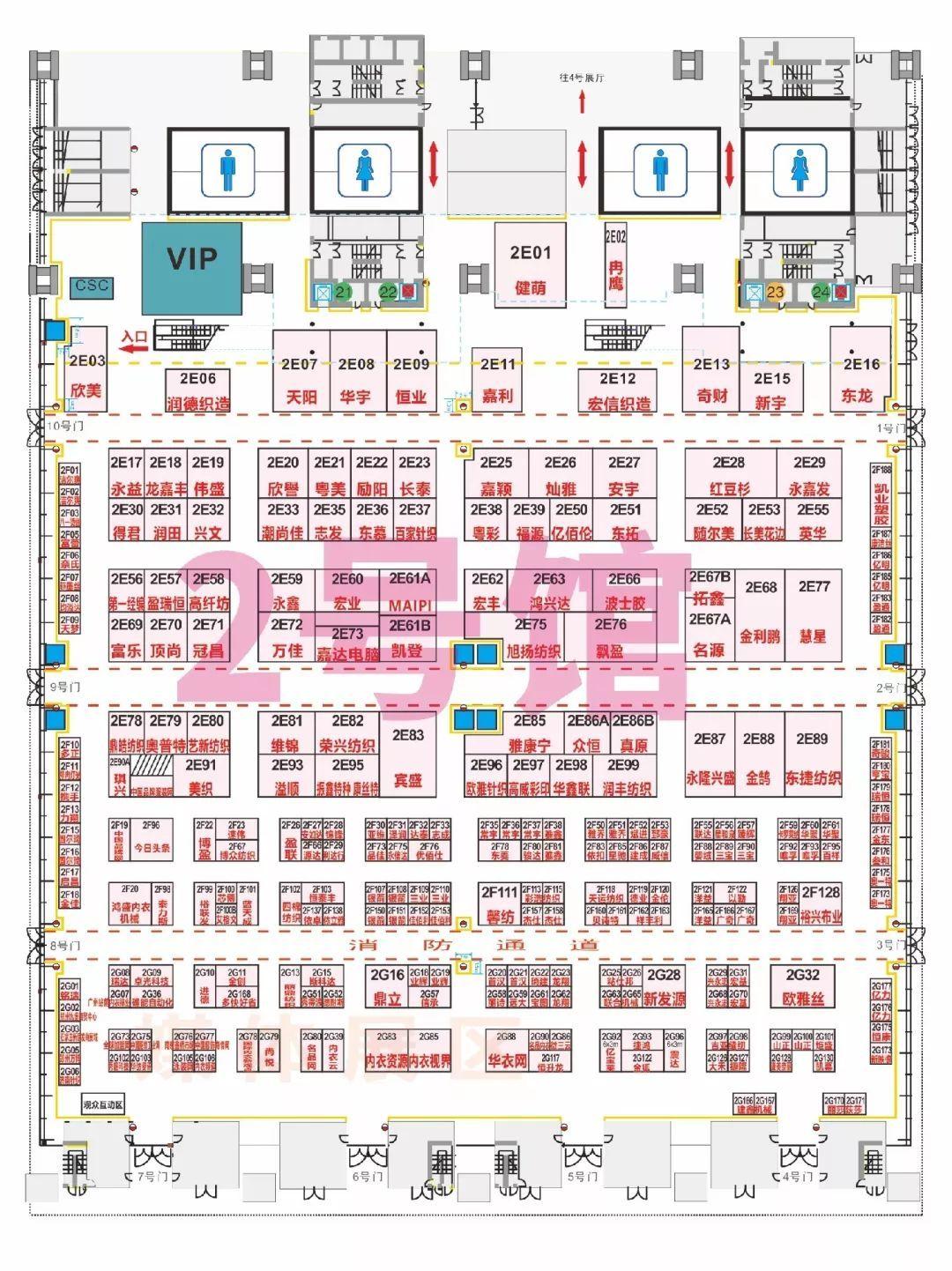 展会展商总览,超详细平面图分享
