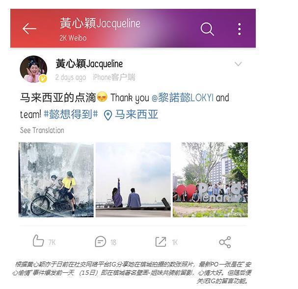 �S志安偷吃事件爆�l前女主��城打卡 相关拍摄节目恐受事件影响播