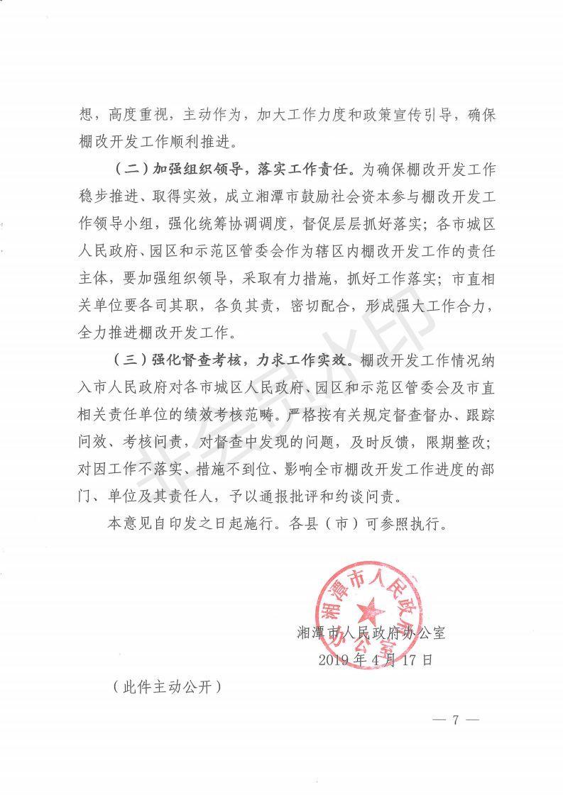 关于改善民生问题论文_综合论文 - 豆丁网