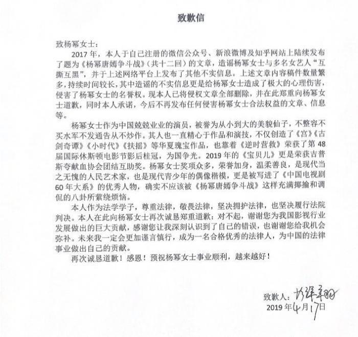 空青社对杨幂的3封道歉信,处处透露着阴阳怪气,毫无诚意