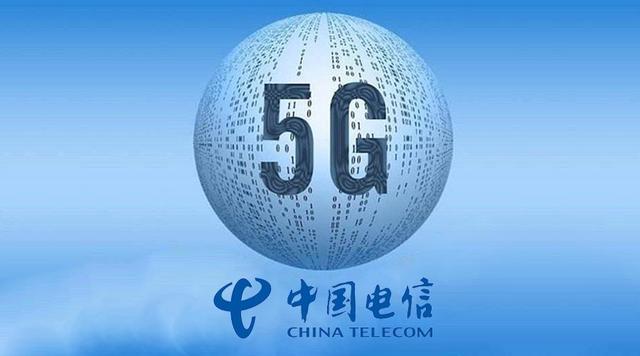 中国电信宣布实现业界首个基于5G独立组网的语音通话_网络