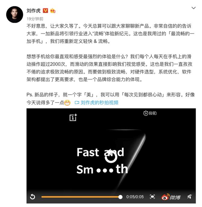 刘作虎首曝一加新品:引领行业进入流畅体验新纪元_手机