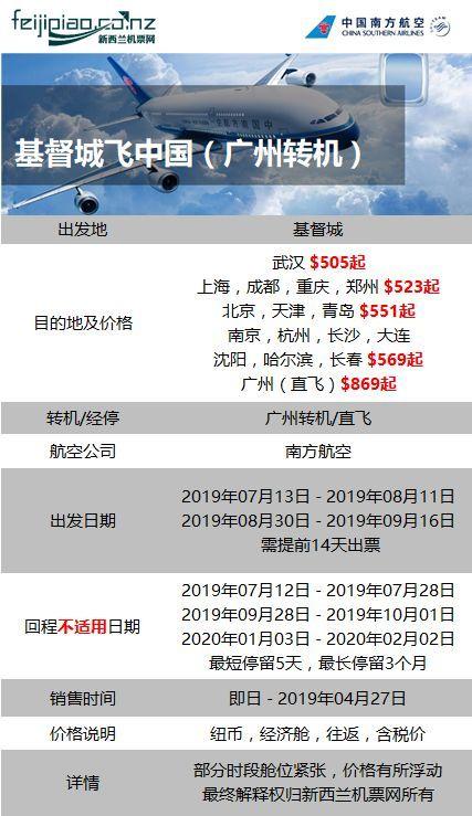 新西兰往返中国$505起!星梦邮轮探索旅程7晚$1265起