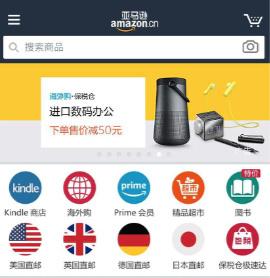 最前线丨亚马逊将关闭中国国内电商业务,淘宝和京东又少了一个对手