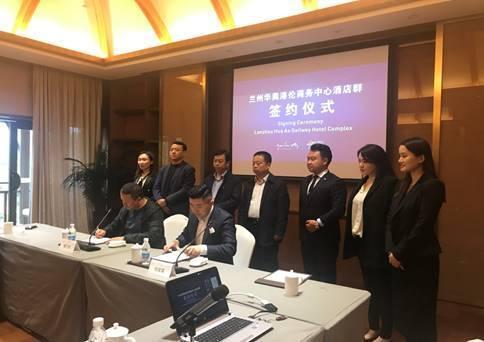 热烈庆祝兰州华奥港伦国际酒店群 战略合作签字仪式圆满成功