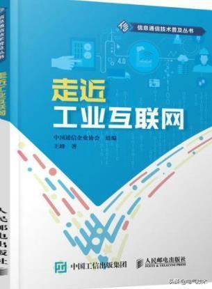 《走近工业互联网》:工业互联网的成长记录