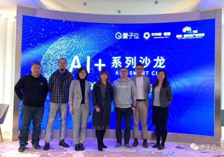 明略科技集团副总裁唐日新:大城小事|量子位沙龙回顾