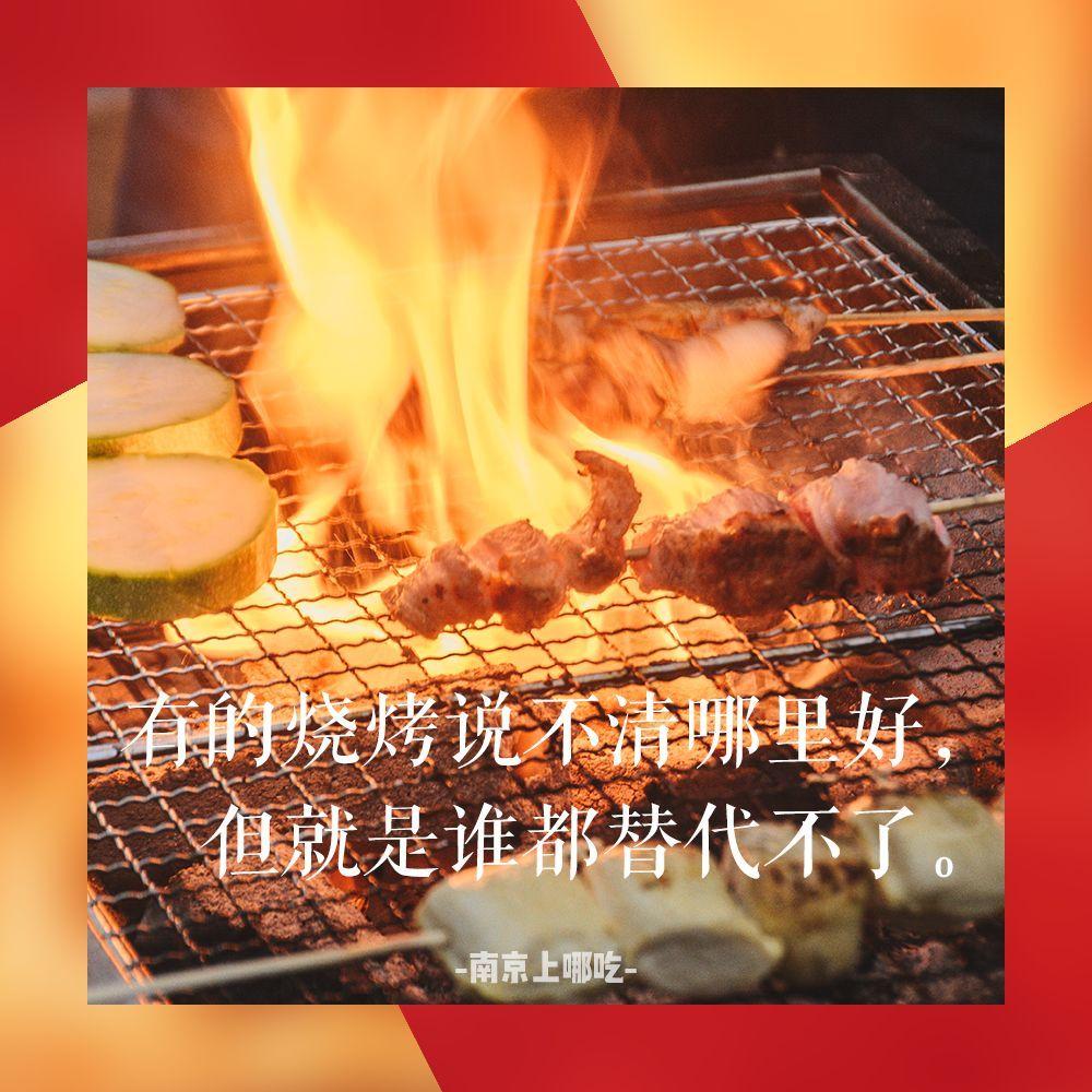 《南京烧烤不踩雷手册 》
