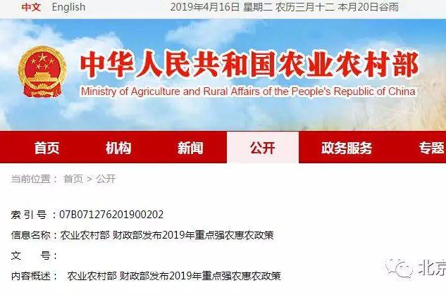 农业农村部 财政部发布2019年重点强农惠农政策图片