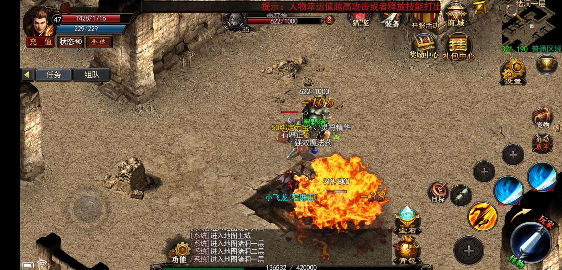 热血传奇:《》复古微变铭文三职业特色玩法独家首发公测