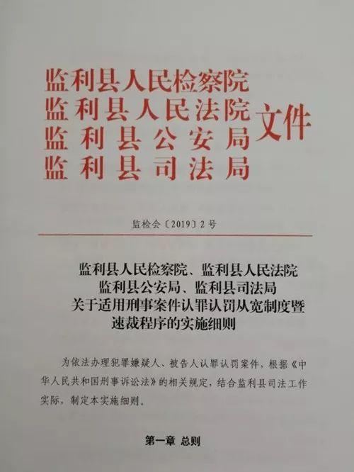 监利县人民检察院牵头出台关于适用认罪认罚从宽制度暨速裁程序实施细则