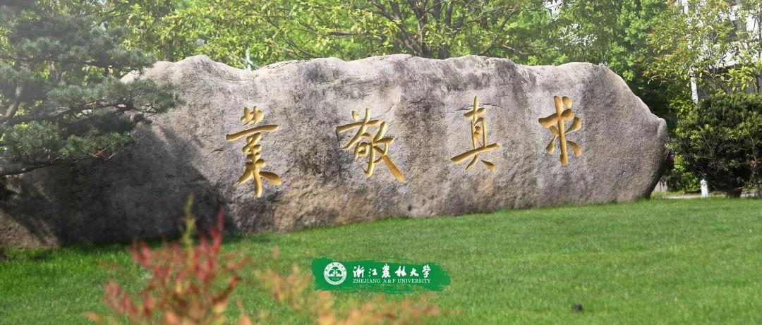 向你介绍一个读书做学问的好地方——浙江农林大学!