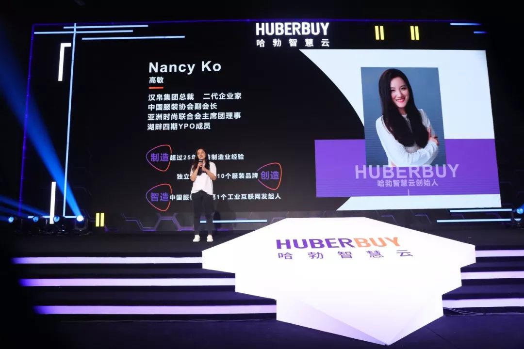 对话汉帛总裁高敏:如何将产业互联网带入传统制造