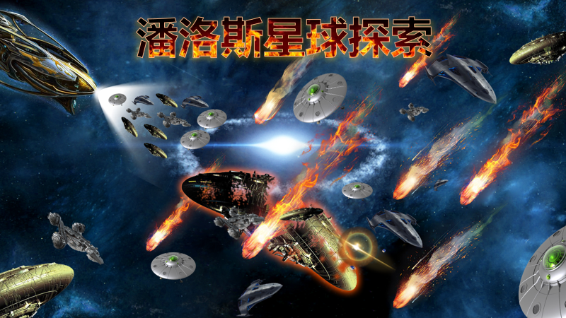 现金商务创新DAPP新思路——区块链游戏DAPP星球探索即将上线