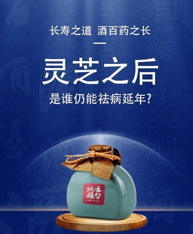 最佳土烧酒——云勺纯酿,浙江六居商贸有限公司打造的土烧酒中的茅台
