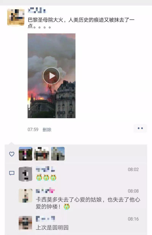 """""""巴黎圣母院着火了,上次是圆明园"""""""
