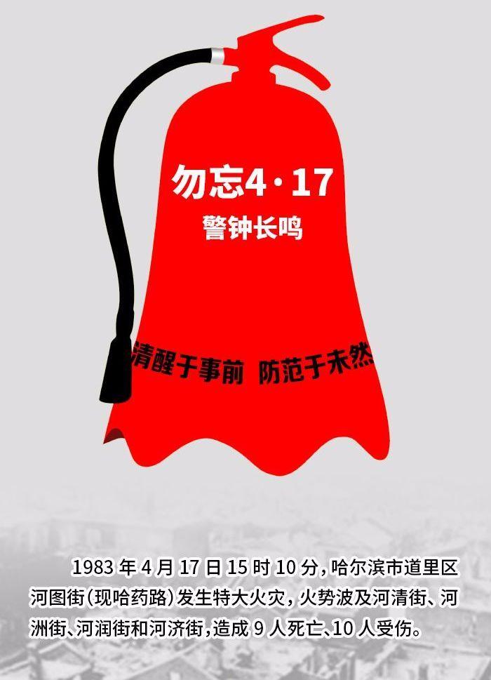 牢记4·17!牡丹江市第三届全民消防演讲比赛开启!这些消防知识你记住了吗?