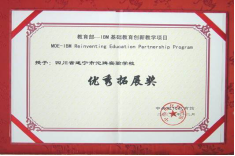 <b>中科智慧校园与四川遂宁沱牌实验学校共谱教育信息化新篇章</b>