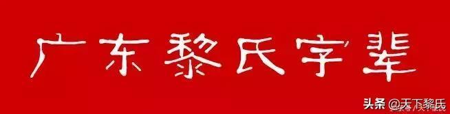 宝宝取名字女孩全国黎氏字辈大全(接待弥补)2019版