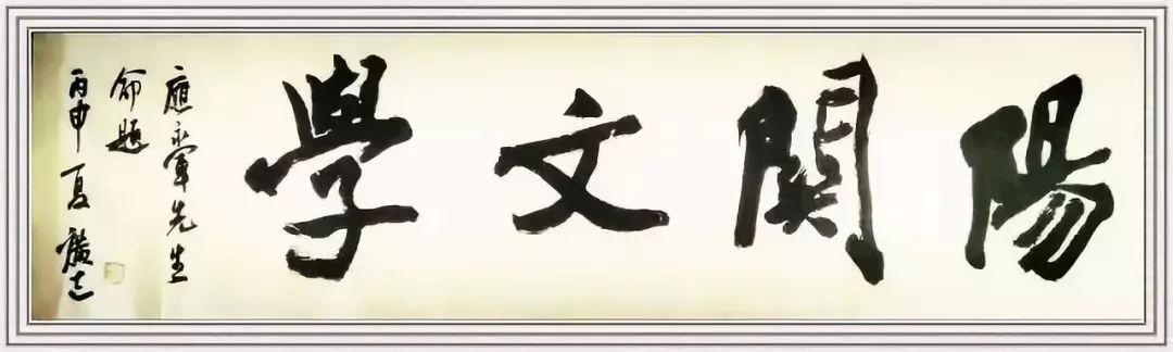 【新文言】成永军︱沈巍传